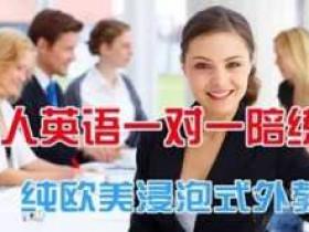 线上外教英语哪家好?线上英语培训发展有多猛?