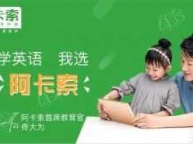 上海少儿英语培训机构排名 选哪家?